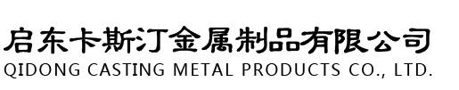 启东卡斯汀金属制品有限公司